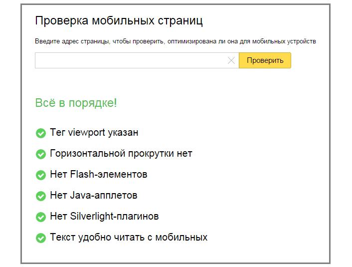 Размер шрифта - поверка инструментом Яндекс