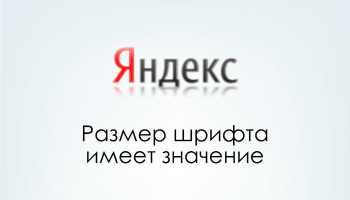 Яндекс размер шрифта