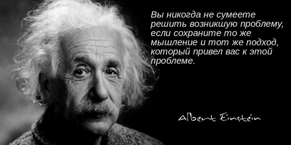 Новое продвижение - подход Эйнштейна