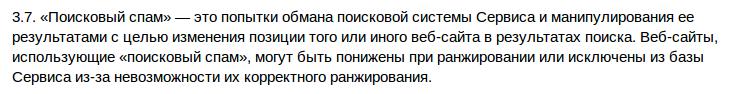 что такое спамность по Яндексу