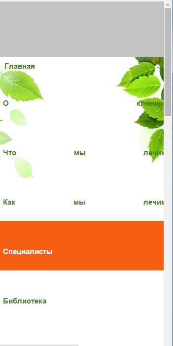 неудобное меню мобильного сайта - ошибки адаптации