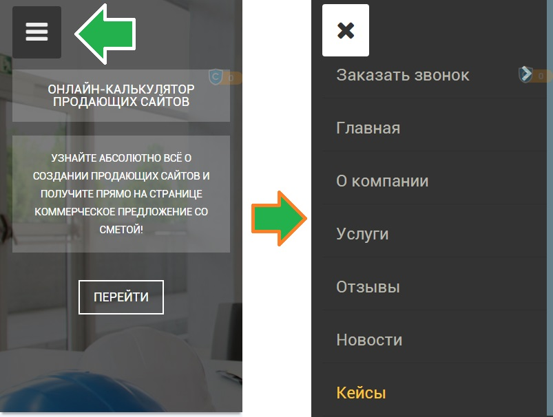 Ошибки мобильной адаптации - удобное меню
