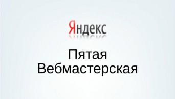 пятая вебмастерская программа конференции