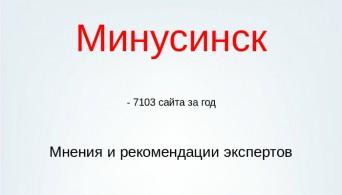 Алгоритм минусинск итоги года