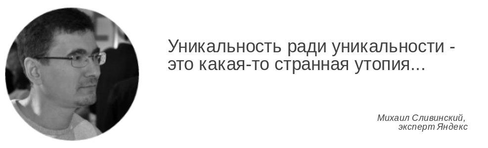 Михаил Сливинский: уникальность и продвижение сайтов