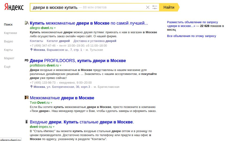 Продвижение сайта сниппеты в Яндексе