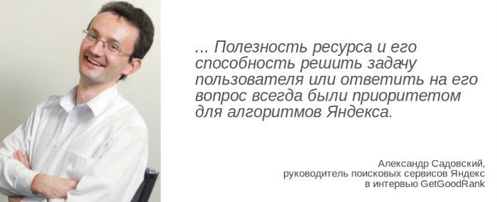 Садовский о качестве сайтов - ранжирование в Яндексе