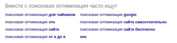 ранжирование в Google поиск ключевых фраз