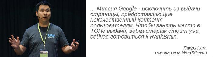 Ларри Ким комментирует google rankbrain