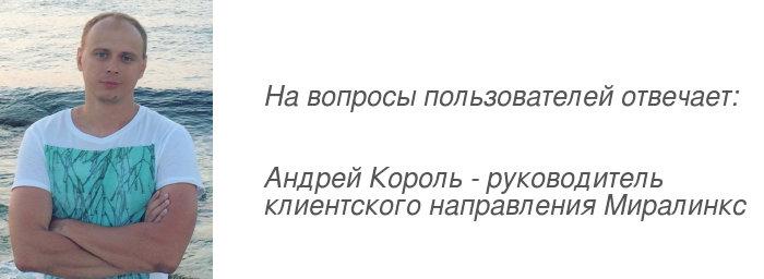Андрей Король Миралинкс
