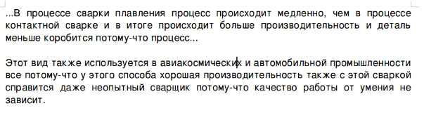 пример плохого текста для Миралинкс