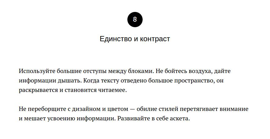 basic UX - опыт взаимодействия типографика