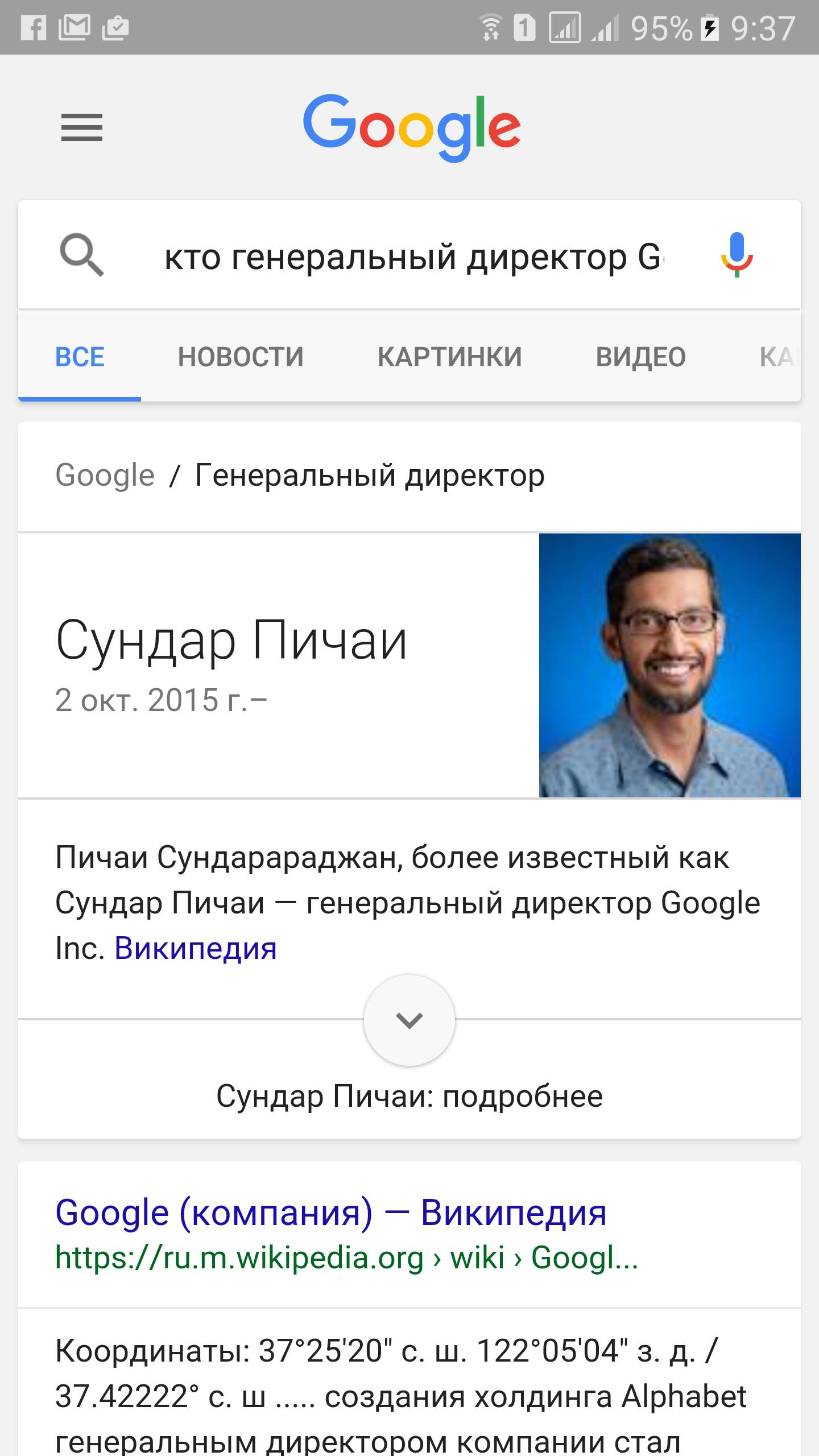 11 Как сделать гугл голосовой поиск