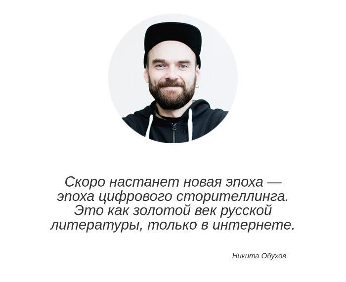 Никита Обухов сторителлинг