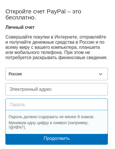 пароль на сайте PayPal