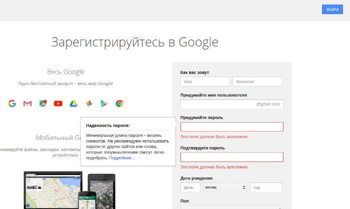 пароль на сайте Google