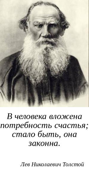цитата Толстого об эмоциях