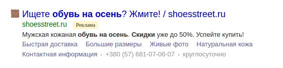 скидка в Яндекс Директ