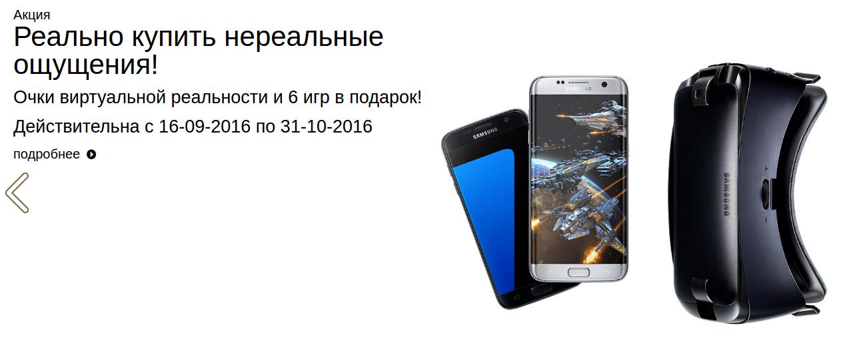 программа лояльности Samsung
