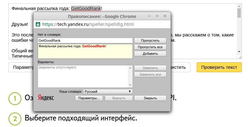 speller yandex