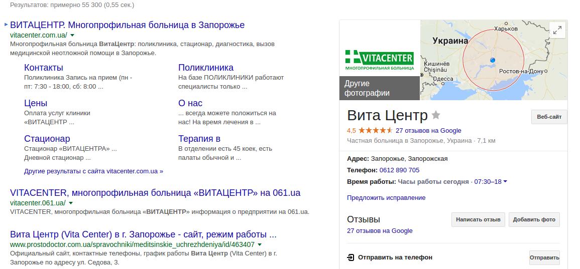 сниппет сайта Google мой бизнес