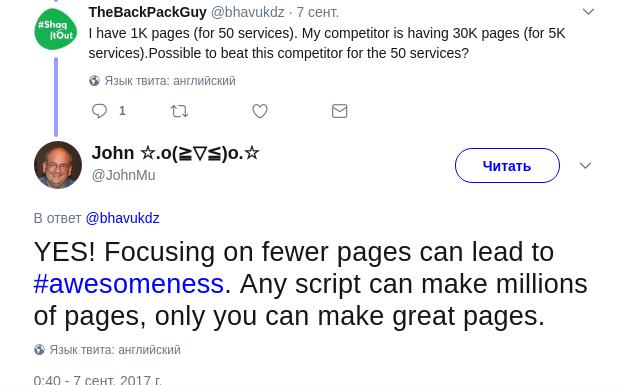 как получить приоритет в ранжировании над сайтами с большим количеством страниц в Google