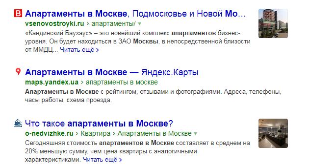 изображения в сниппетах Яндекса