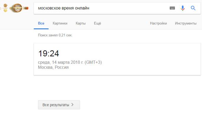 сжатая выдача Google десктоп
