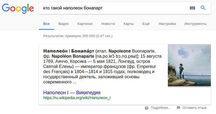 блок с ответами Google учитывае авторитеность сайта