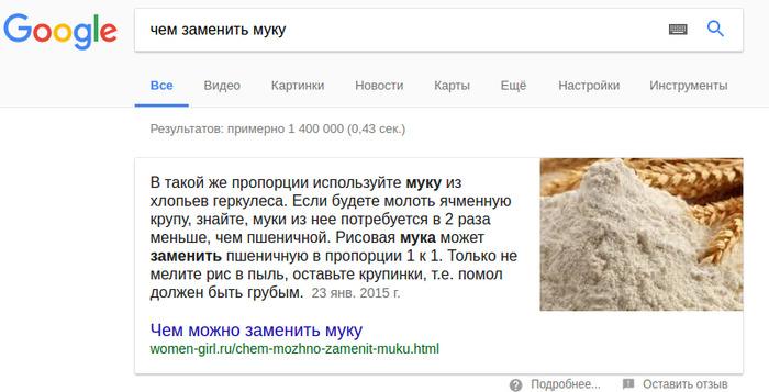 Чаво в блоках с отвеами Google
