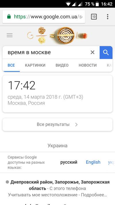 сжатая выдача Google мобильная версия