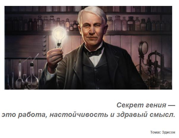 как повысить эффективность сайта цитата Эдисона