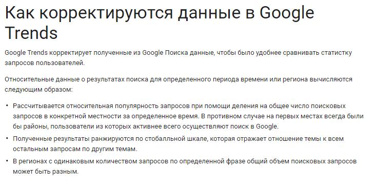 Google Trends справка