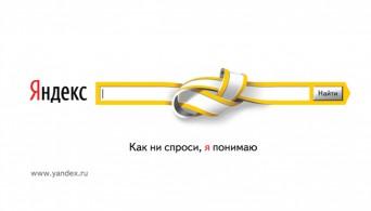 качество контента как фактор ранжирования Яндекс
