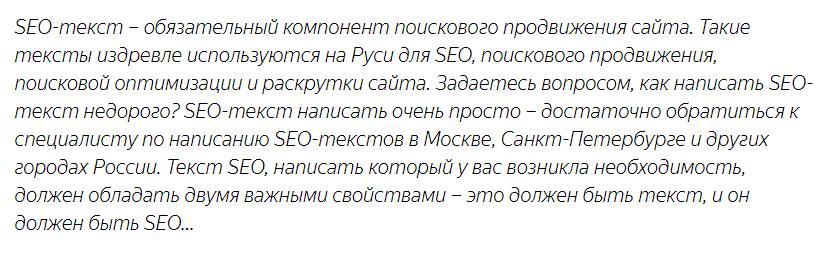некачественный текст по мнению Яндекс