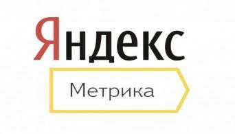анализ посетителей сайта в Яндекс Метрике