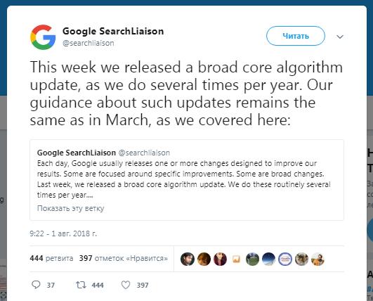 обновление основного алгоритма Google 1