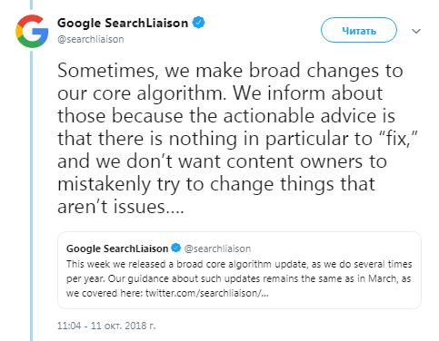обновления алгоритма Google комментарий