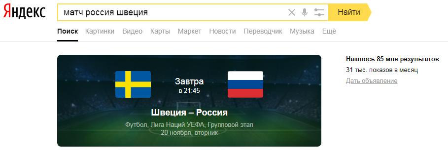 как работает андромеда Яндекса быстрый ответ в выдаче