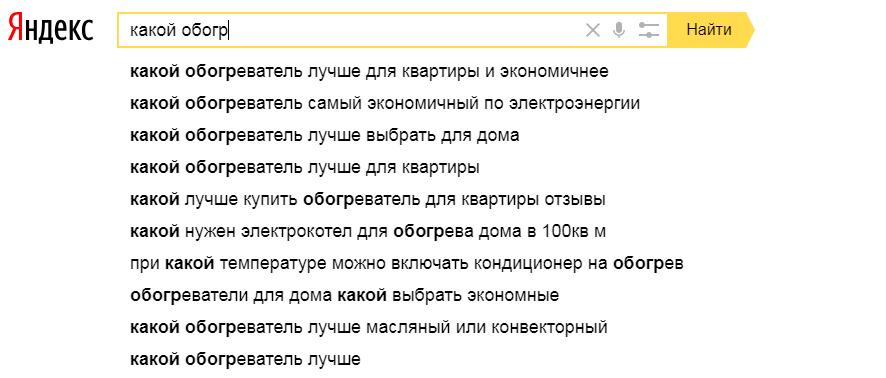 полезный контент где искать в Яндексе