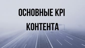 KPI контента, эффективность контента